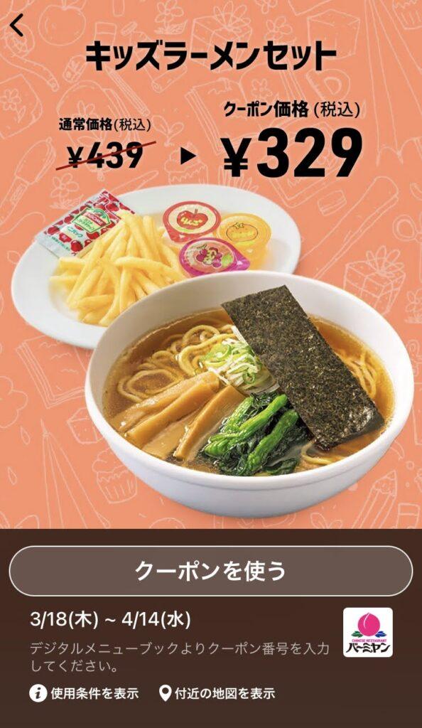 バーミヤンキッズラーメンセット110円引き