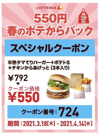 ロッテリア半熟タマてりバーガー+ポテトS+チキンからあげっと3本242円引き