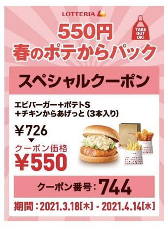ロッテリアエビバーガー+ポテトS+チキンからあげっと3本176円引き