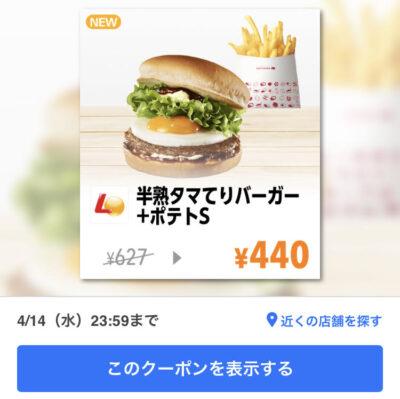 ロッテリア半熟タマてりバーガー+ポテトS187円引き