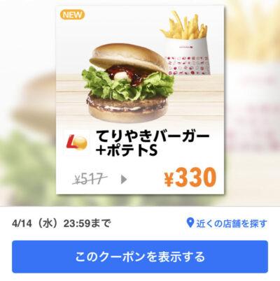 ロッテリアてりやきバーガー+ポテトS187円引き