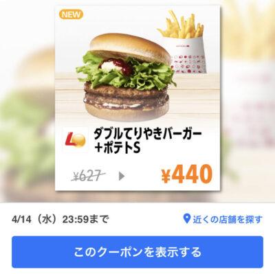 ロッテリアダブルてりやきバーガー+ポテトS187円引き