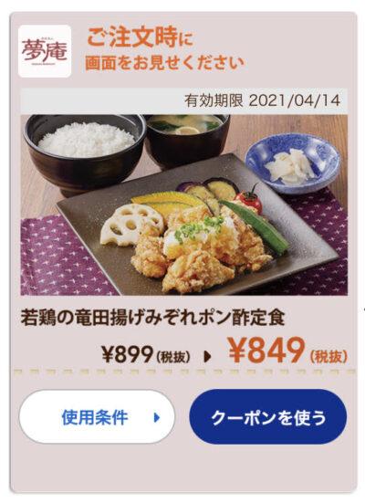 夢庵若鶏の竜田揚げみぞれポン酢定食50円引き