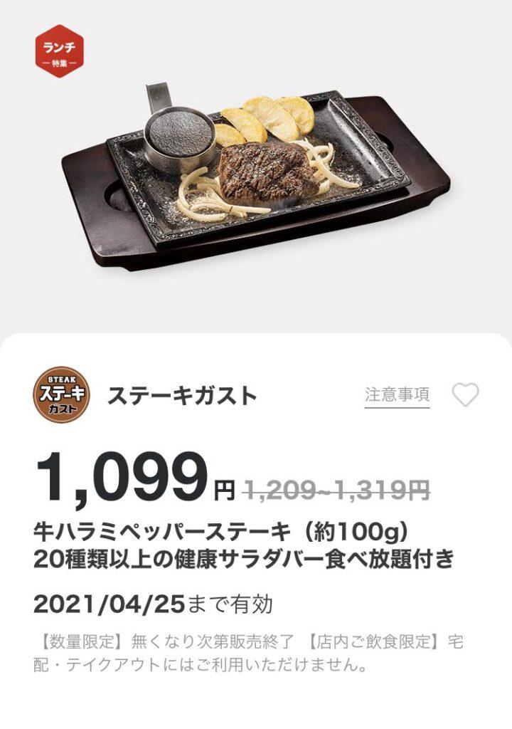 ステーキガスト牛ハラミペッパーステーキ100g最大220円引き