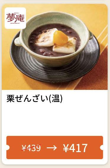 夢庵栗ぜんざい22円引き