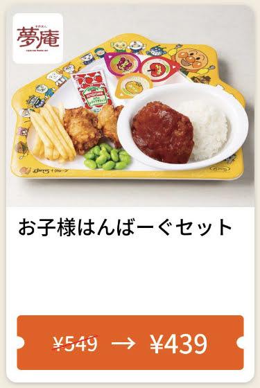 夢庵お子様はんばーぐセット110円引き