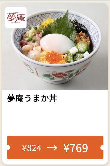 夢庵夢庵うまか丼55円引き