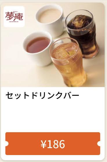 夢庵セットドリンクバー186円