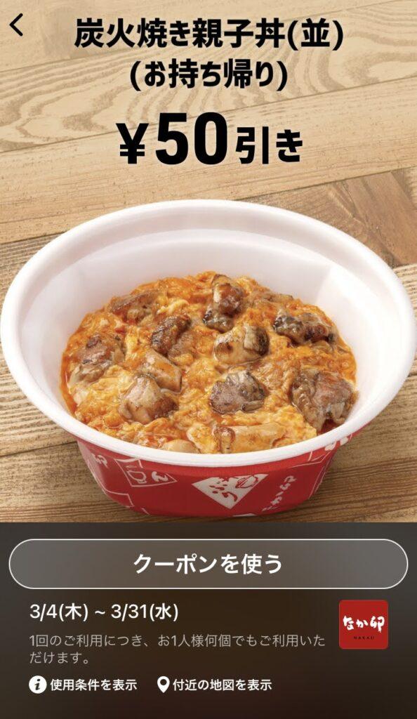 なか卯炭火焼き親子丼並(お持ち帰り)50円引き