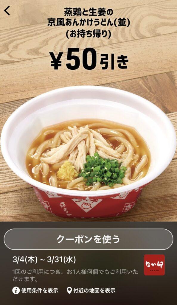 なか卯蒸鶏と生姜の京風あんかけうどん並(お持ち帰り)50円引き