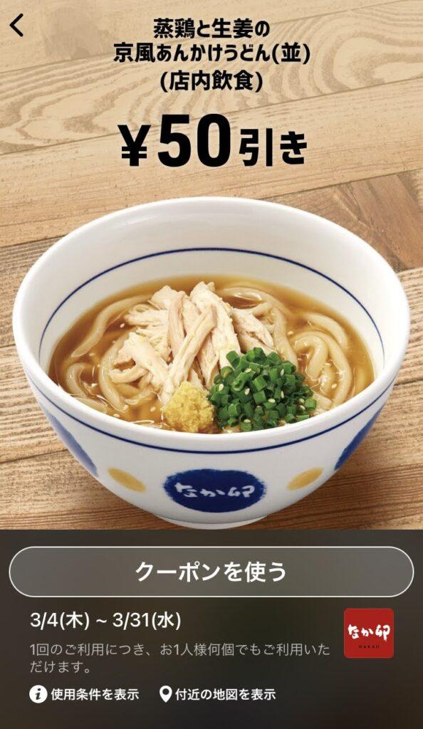 なか卯蒸鶏と生姜の京風あんかけうどん並50円引き