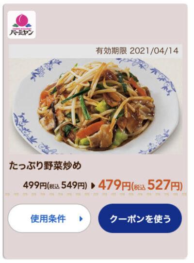 バーミヤン野菜炒め22円引き