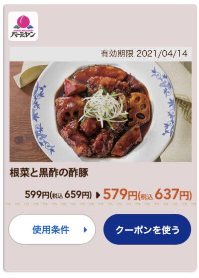 バーミヤン根菜と黒酢の酢豚22円引き