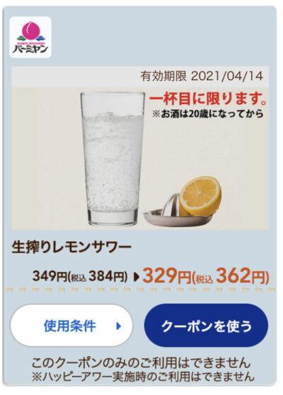 バーミヤン生搾りレモンサワー22円引き