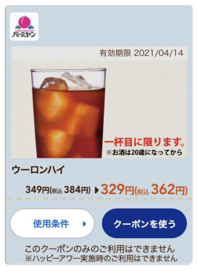 バーミヤンウーロンハイ22円引き