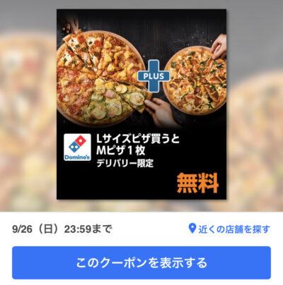 ドミノピザデリバリー限定Lサイズピザ買うとMピザ1枚無料