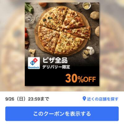 ドミノピザデリバリー限定ピザ全品30%オフ