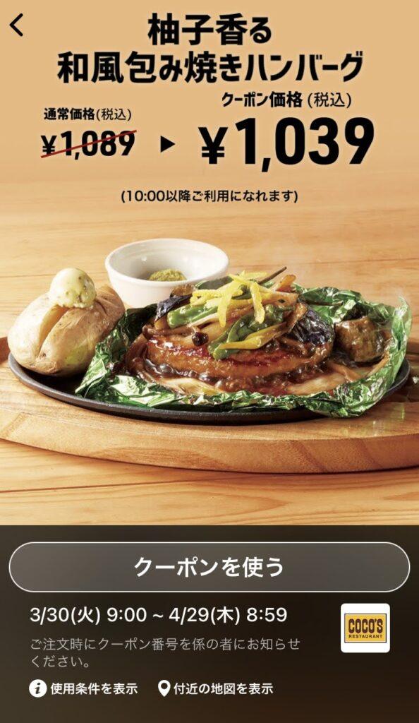 ココス柚子香る和風包み焼きハンバーグ50円引き