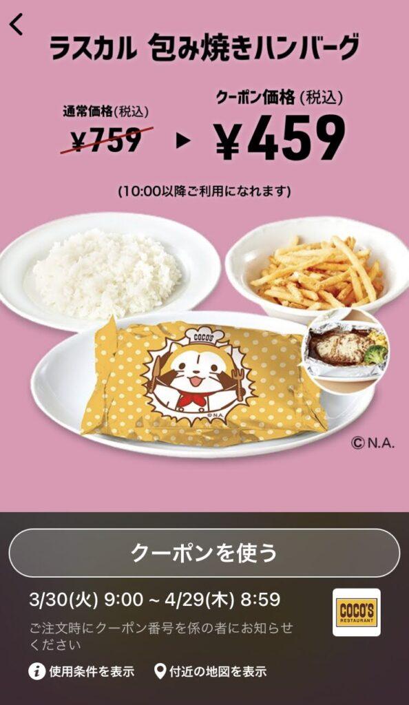 ココスラスカル包み焼きハンバーグ300円引き