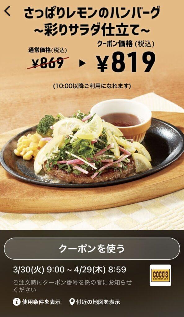ココスさっぱりレモンのハンバーグ彩りサラダ仕立て50円引き