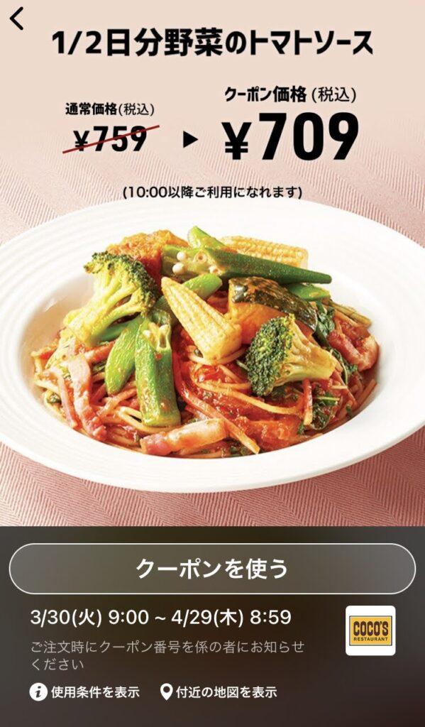 ココス1/2日分野菜のトマトソース50円引き