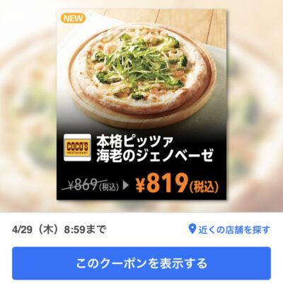 ココス本格ピッツァ海老のジェノベーゼ50円引き