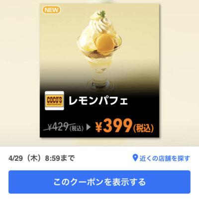 ココスレモンパフェ30円引き