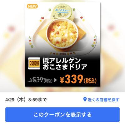 ココス低アレルゲンおこさまドリア200円引き