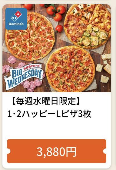 ドミノピザ水曜限定1・2ハッピーアメリカンL3枚3880円