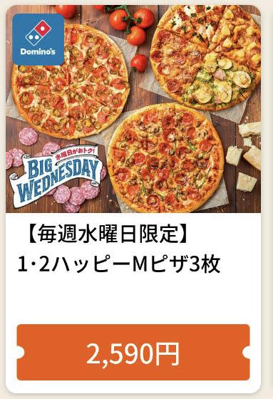 ドミノピザ水曜限定1・2ハッピーアメリカンM3枚2590円