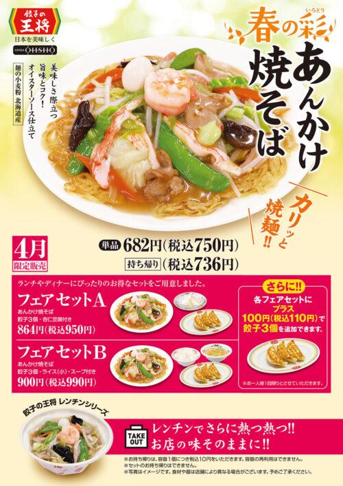 餃子の王将4月限定発売