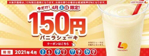 ロッテリア4月土日限定バニラシェーキ150円