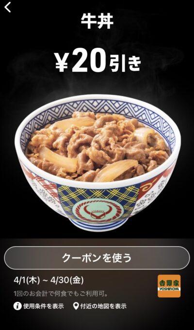 吉野家牛丼20円引き