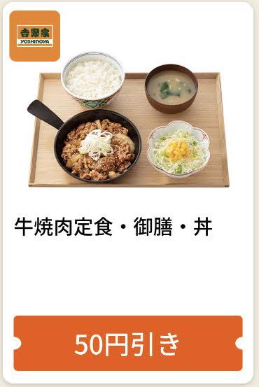 吉野家牛焼肉定食・御膳・丼50円引き
