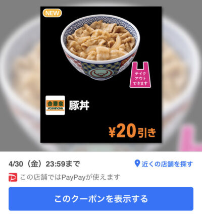 吉野家豚丼20円引き