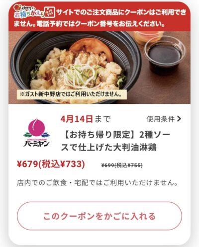 バーミヤンお持ち帰り限定2種ソースで仕上げた大判油淋鶏22円引き