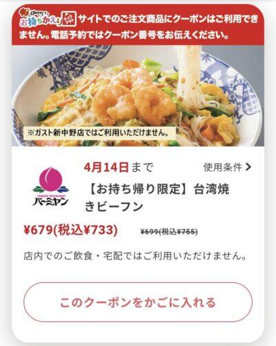 バーミヤンお持ち帰り限定台湾焼きビーフン22円引き