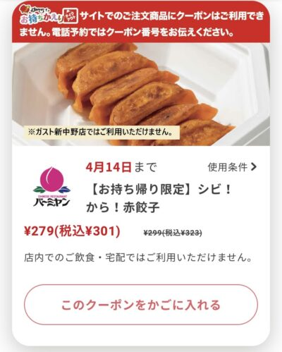バーミヤンお持ち帰り限定シビ!から!赤餃子22円引き