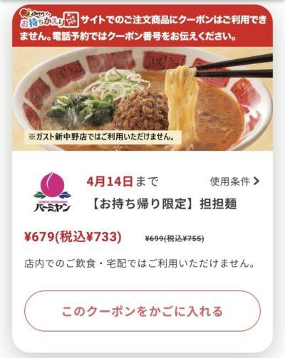 バーミヤンお持ち帰り限定担担麺22円引き