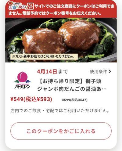 バーミヤンお持ち帰り限定獅子頭ジャンボ肉だんごの醤油あん54円引き