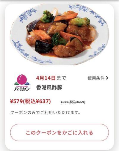 バーミヤン香港風酢豚22円引き