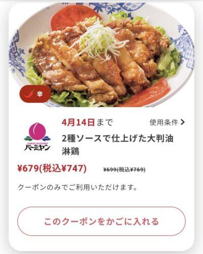 バーミヤン2種ソースで仕上げた大判油淋鶏22円引き