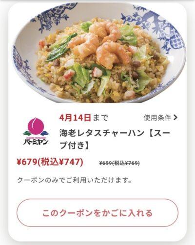 バーミヤン海老レタスチャーハン22円引き