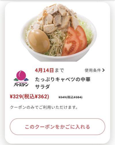 バーミヤンたっぷりキャベツの中華サラダ22円引き