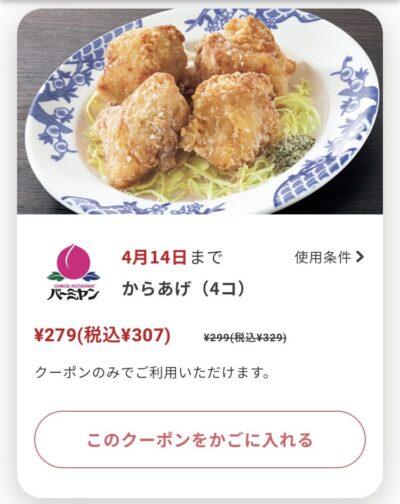 バーミヤンからあげ4個22円引き