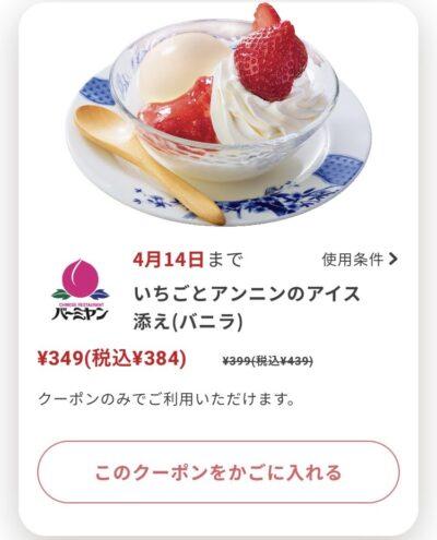 バーミヤンいちごとアンニンのアイス添え(バニラ)55円引き
