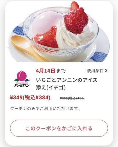 バーミヤンいちごとアンニンのアイス添え(イチゴ)55円引き