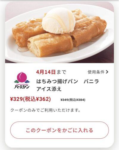 バーミヤンはちみつ揚げパンバニラアイス添え22円引き