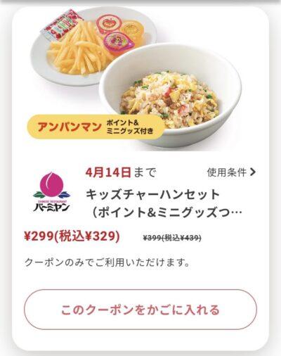 バーミヤンキッズチャーハンセット110円引き