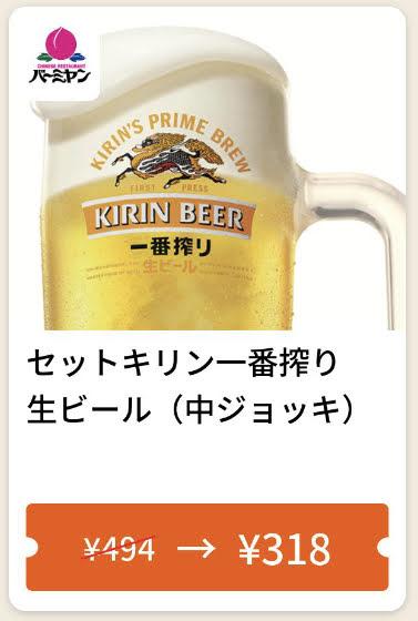 バーミヤンキリン一番搾り(中ジョッキ)176円引き